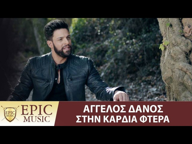 Aggelos Danos - Στην Καρδιά Φτερά