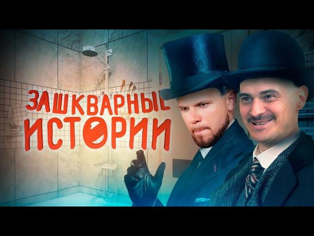 ЗАШКВАРНЫЕ ИСТОРИИ 6 Тайна Обоср*нной Ванны feat Чехов и Кукота