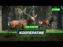 TheHunter Call of the Wild охота на шкур в кооперативе