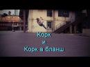 Корк и комбинация корк в БЛАНШ. Выпуск 11