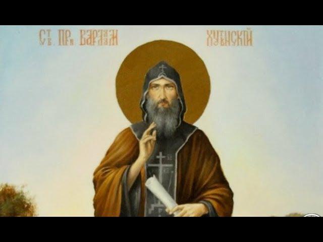 Церковный календарь 19 ноября 2017г. Преподобный Варлаам Хутынский