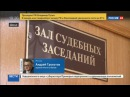 Новости на «Россия 24» • Никиту Белых отправят из камеры в суд