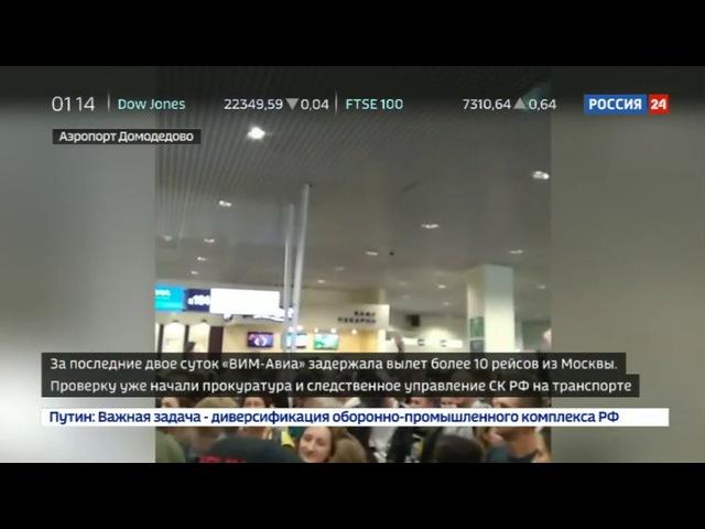 Новости на «Россия 24» • Толчея в аэропорту вместо отпуска как ВИМ-АВИА возместит клиентам убытки