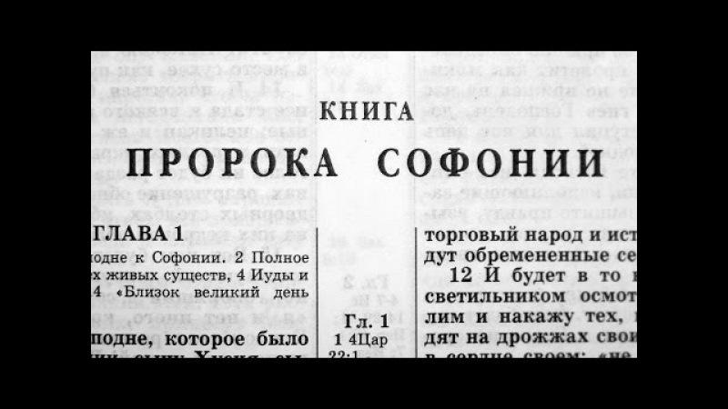 Библия. Книга пророка Софонии. Ветхий Завет (читает Александр Бондаренко)