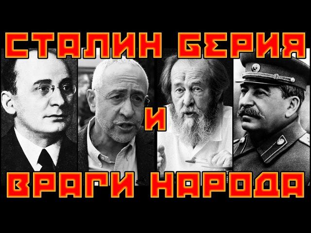 Сталин Берия и враги народа: культ личности