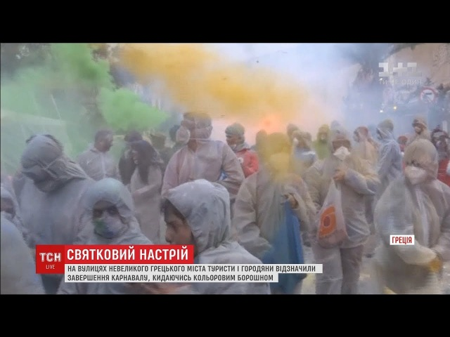 На вулицях грецького міста відзначили завершення карнавалу, кидаючись кольоровим борошном