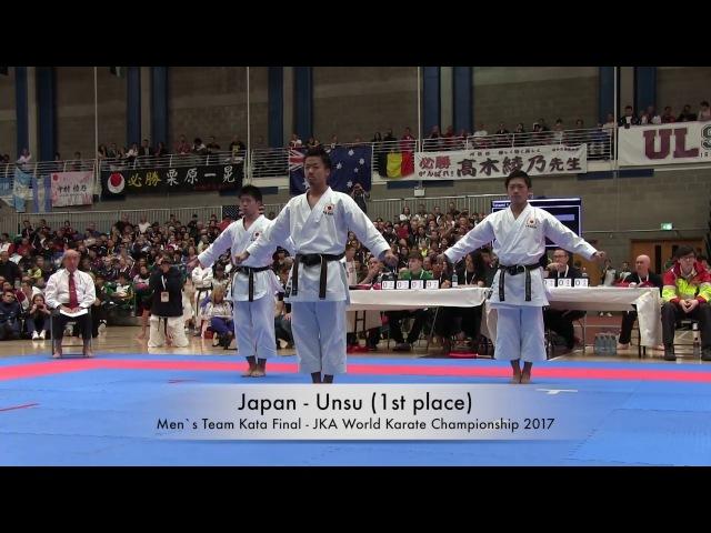 UNSU JAPAN 1st place Men`s Team Kata Final JKA World Karate Championship 2017