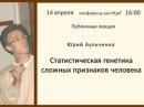 Генетика сложных признаков человека - Юрий Аульченко