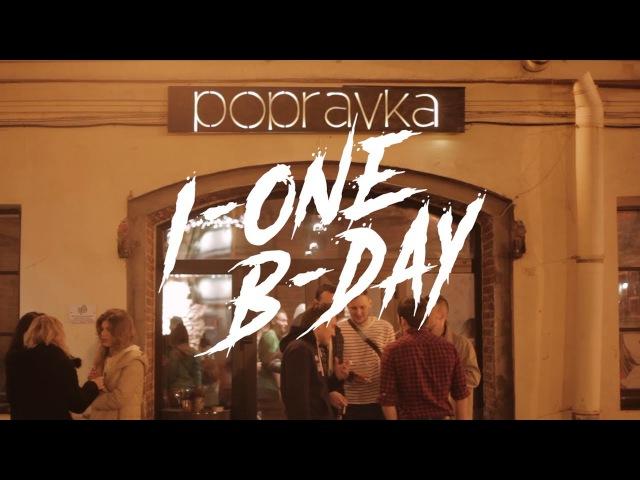 01 04 I one B day @ Popravka смотреть онлайн без регистрации