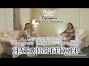Интервью с Натальей Беккер для Подслушано Bellydance International