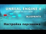 Blueprint Unreal Engine 4 - Настройка персонажа