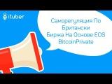 Саморегуляция По Британски, Биржа На Основе EOS, BitcoinPrivate. Ежедневный Обзор Новостей от iTuber