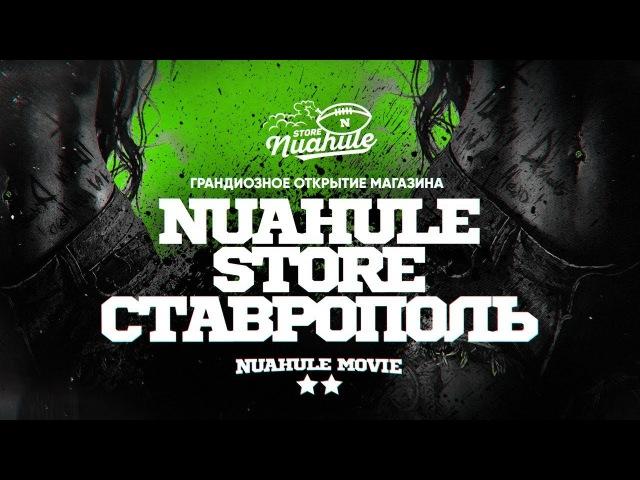 Открытие кальянного магазина Nuahule Store в Ставрополе!