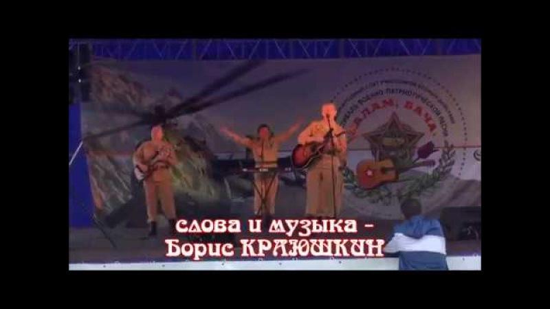 гр. Контингент: Снова белый пух (Сл./муз. Борис Краюшкин)