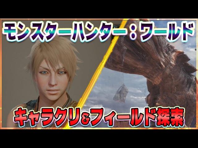 『Monster Hunter: World(モンスターハンター:ワールド)』のキャラクタークリエイ