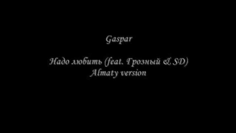 Gaspar - Надо любить (feat. Грозный SD) (Almaty version)