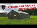 Армейская палатка Берег-15М2 подробный обзор