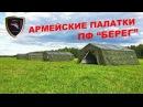 Армейские палатки Берег 5М, 10М,15М и 30М