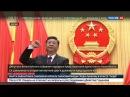 Новости на «Россия 24» • Новые приоритеты КНР: председателем республики переизбран Си Цзиньпин