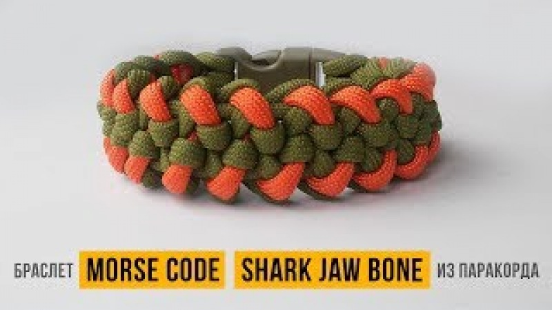 Браслет из паракорда Morse Code Shark Jaw Bone / Paracord Bracelet Morse Code Shark Jaw Bone