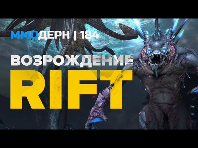Новый RIFT, инвесторы Camelot Unchained, релиз Rust, Moonlight Blade — «ММОдерн» №184
