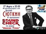 Валерий Сюткин SoundCheck на Радио Шансон Плюс