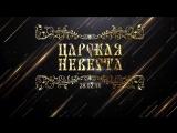 Трейлер оперы Н.А.Римского - Корсакого