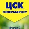 Сеть Гипермаркетов ЦСК