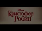 Кристофер Робин - Christopher Robin (2018) Дублированный тизер-трейлер