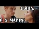Tutor Ольга Бузова с 8 марта при участии Глеба Жемчугова