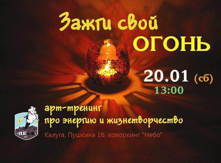 Афиша Калуга Зажги свой огонь. 20/01 Арт-тренинг