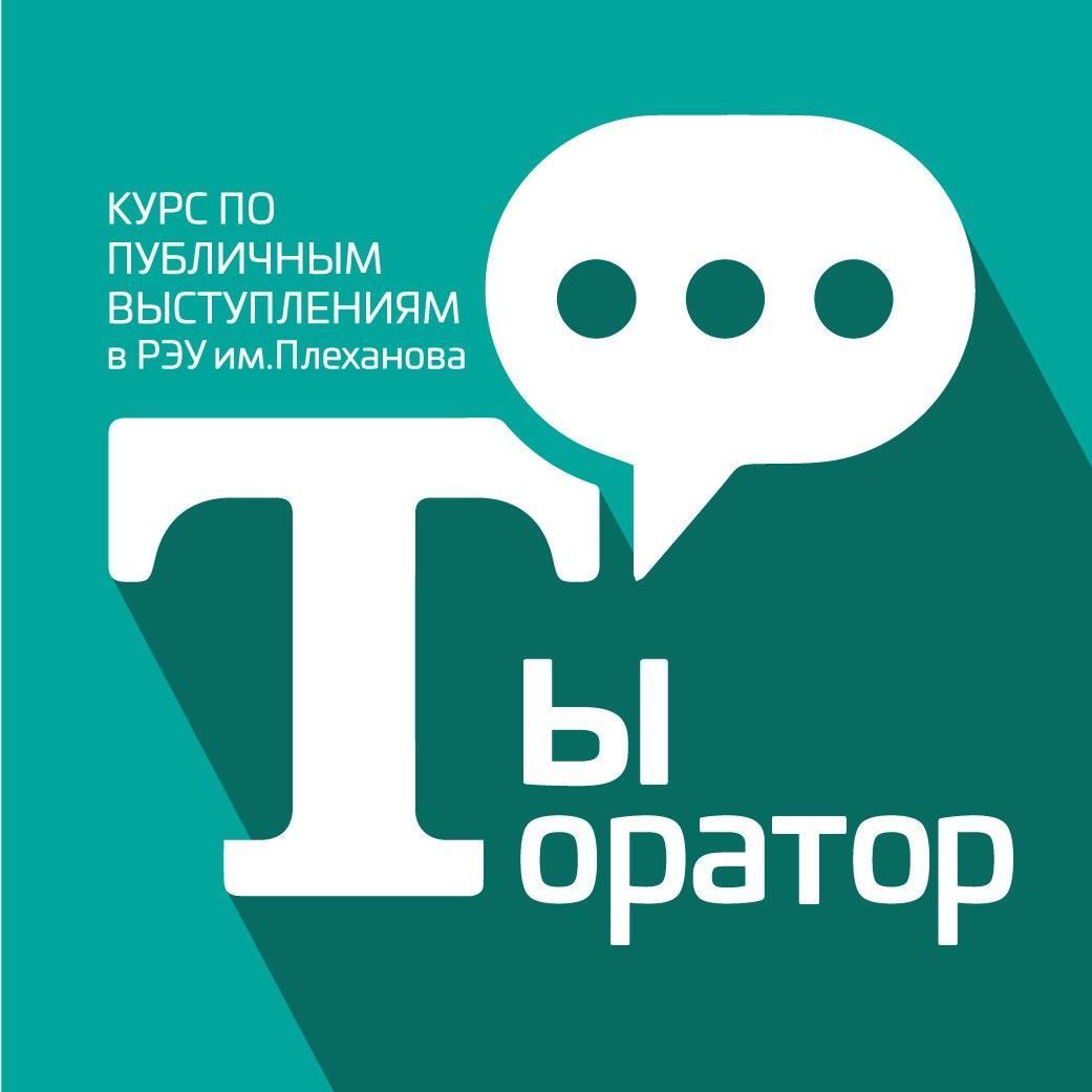 Афиша Москва Проект 'Ты - оратор' в РЭУ им. Г.В. Плеханова