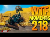[PUBG WTF - Funny Moments] PUBG Daily Funny WTF Moments Highlights Ep 218 (playerunknown's battlegrounds Plays)