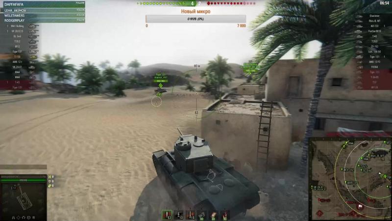 World of Tanks - скромное начало