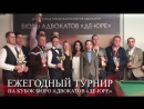 III турнир по русскому бильярду среди адвокатов