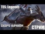 СТРИМ: The Elder Scrolls: Legends (Рестрим с Ютуба)