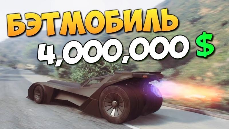 TheBrainDit GTA ONLINE КУПИЛИ БЭТМОБИЛЬ ЗА 4000000$ 338 Full HD 1080