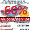 Micromax Q415 Megafon КОД разблокировка - 199р