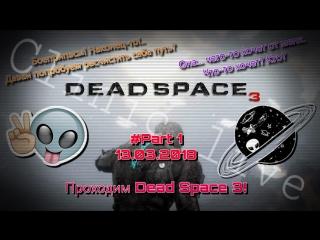 Клиника Live №94 | Прохождение игры Dead Space 3 #1