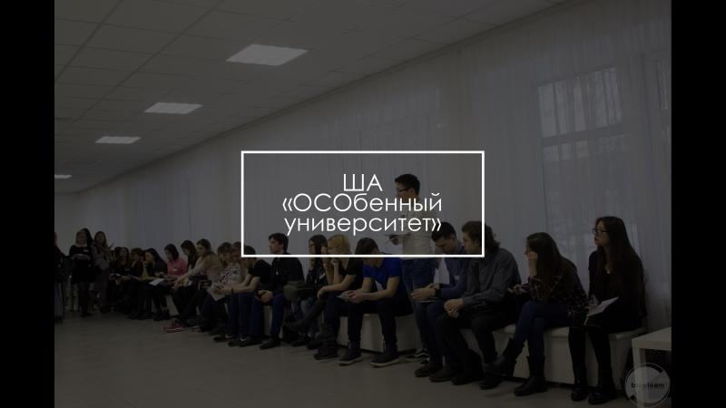 Школа Актива ОСОбенный университет