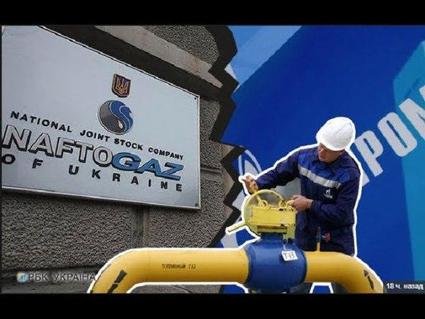 Газпром отказался выполнить решения Стокгольмского арбитража...