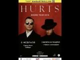 Розыгрыш билетов на концерт группы HURTS на танцпол + Афиша с автографами (проведен 31.01.2018)