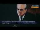 От Председателя КГБ до Генсека ЦК КПСС. Страницы жизни Юрия Андропова.