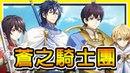 SEGA日本正統RPG - 超強聲優陣容【蒼之騎士團】