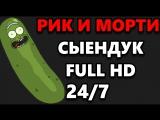 Все сезоны Рик и Морти(Сыендук) 247