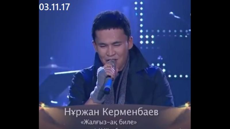 Нуржан Керменбаев Жалғыз-ақ биле Live (Qara Bala ән кеші, жанды дауыс, 03.11.17)