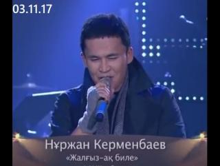 Нуржан Керменбаев ''Жалғыз-ақ биле'' Live (Qara Bala ән кеші, жанды дауыс, 03.11.17)