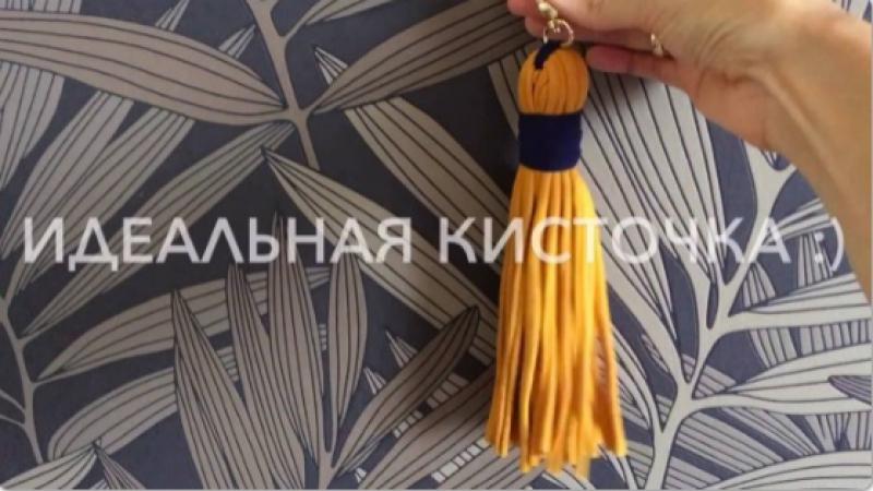 Ideal TASSEL. Crochet SECRETS