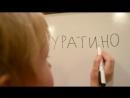 Урок русского языка. Ставим ударение в слове БУРАТИНО