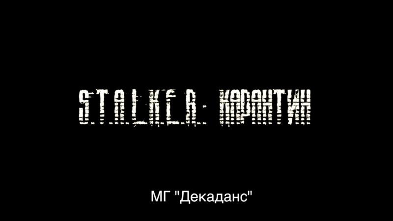 Видеоанонс ПРИ S.T.A.L.K.E.R. Карантин 25-27.05.2018г. Кемерово